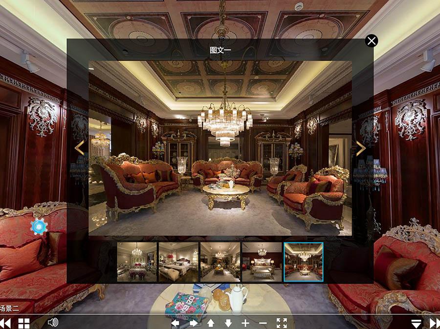 家具展厅360度全景摄影