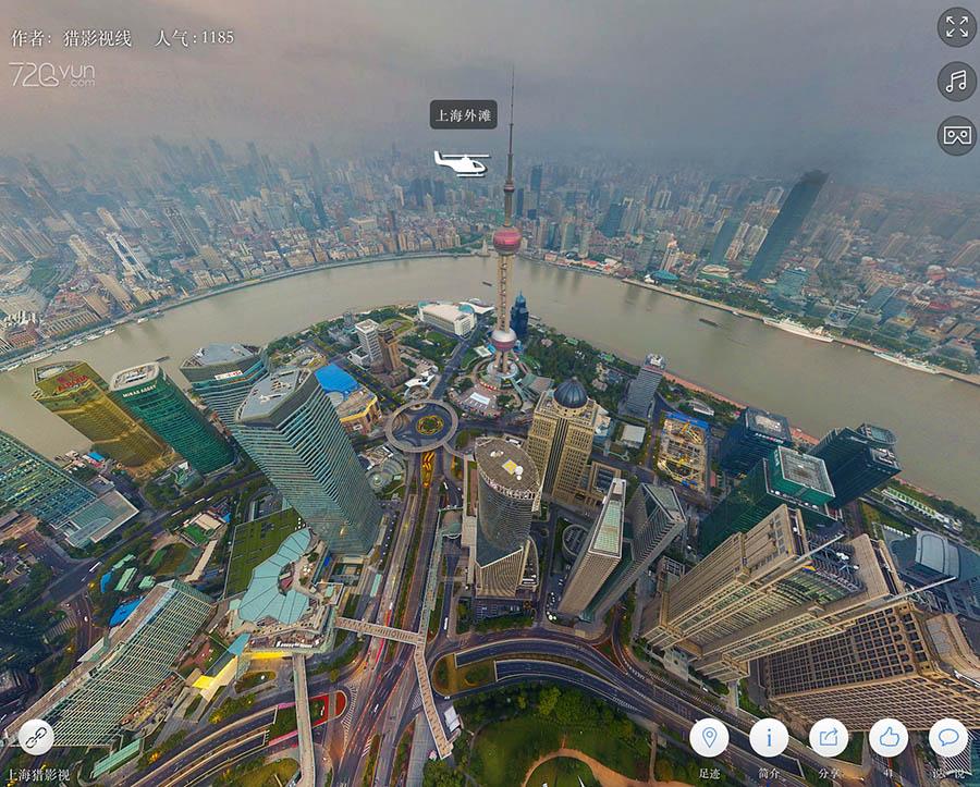 上海市空中720度全景鸟瞰图