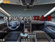 捷豹路虎汽车360度全景拍摄