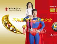 中国银行商业广告宣传拍摄