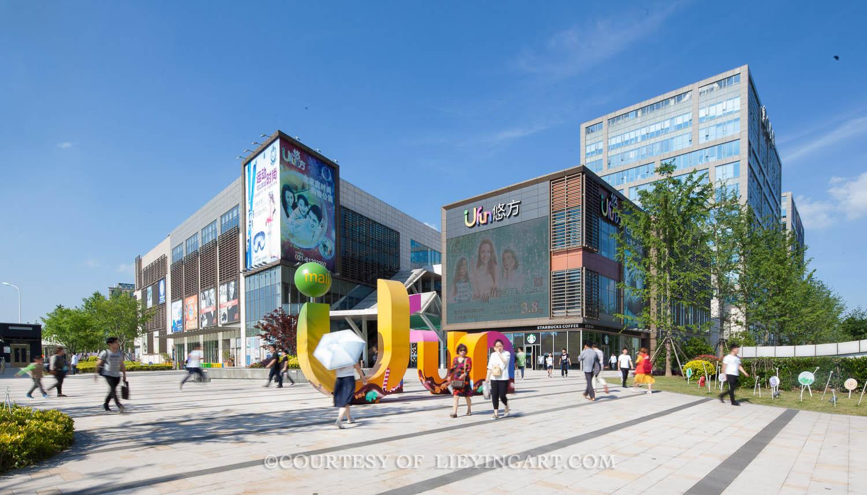 悠方广场购物中心