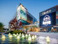 嘉誉国际-悠方广场购物中心