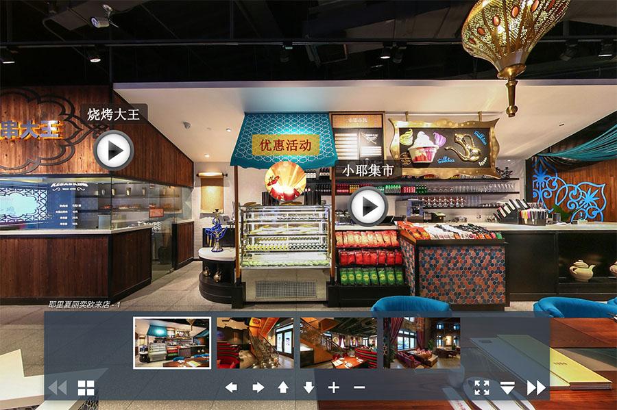 耶里夏丽餐厅360全景拍摄