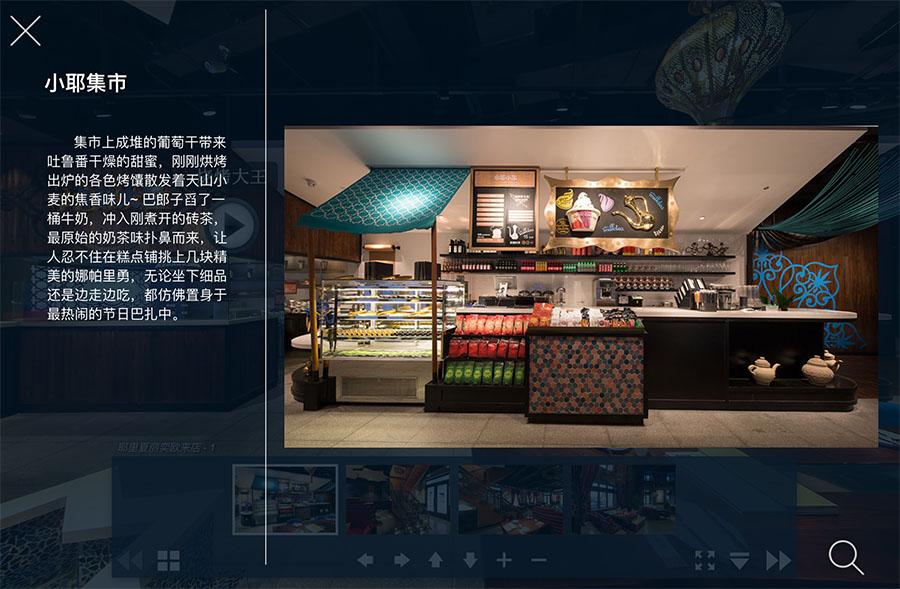 耶里夏丽餐厅360全景制作